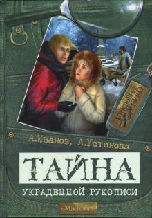 Тайна украденной рукописи: Повесть - Иванов, Устинова