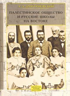Библиотека Русской Палестины