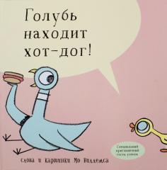 Голубь находит хот-дог