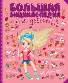 Энциклопедия для девочек, обзор книги