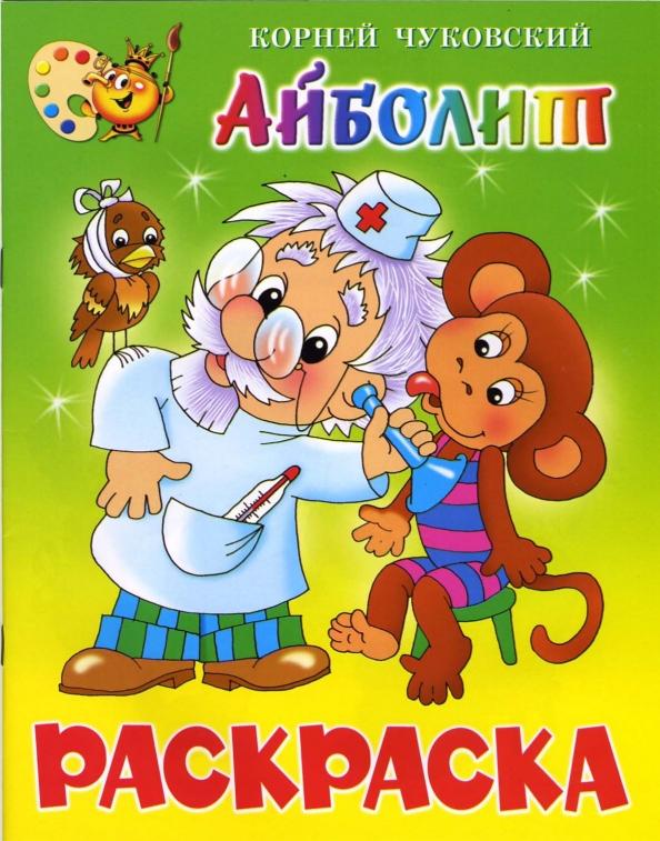 книга айболит книжка раскраска корней чуковский