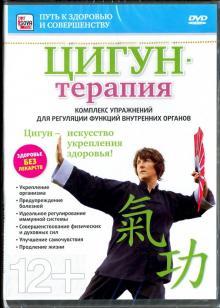 Цигун-терапия (DVD)