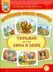 Тематический словарь в картинках. Любимые герои сказок. Теремок. Лиса и заяц