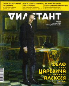Дилетант. 2020. № 059 ноябрь