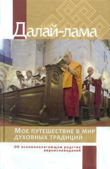 Мое путешествие в мир духовных традиций. Об основополагающем родстве вероисповеданий