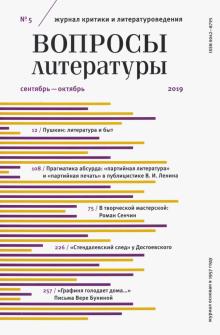 """Журнал """"Вопросы Литературы"""" № 5. 2019"""