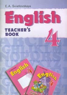Книга для учителя. Методический комментарий к учебнику Английский язык. 4 класс - Евгения Святловская
