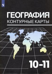 География. 10-11 классы. Контурные карты к УМК В. П. Максаковского. ФГОС