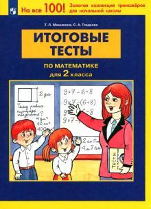 Математика 2 класс. Итоговые тесты. ФГОС