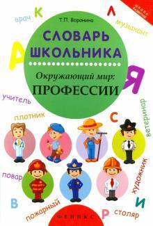 Словарь школьника. Окружающий мир. Профессии