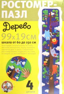 """Ростомер """"Дерево"""" (60-150 см) (01321)"""