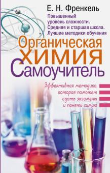 Органическая химия. Самоучитель. Эффективная методика, которая поможет сдать экзамены и понять химию - Евгения Френкель
