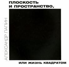 Плоскость и пространство, или жизнь квадратом - Александр Лапин