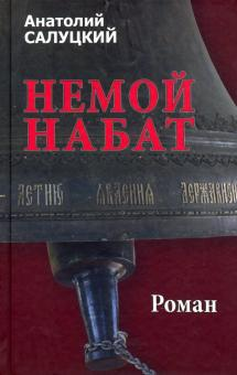 Немой набат - Анатолий Салуцкий