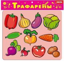 """Трафареты пластиковые """"Овощи"""" (1610)"""