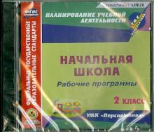 """Рабочие программы к УМК """"Перспектива"""". 2 класс (CD)"""