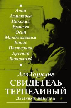 """""""Свидетель терпеливый..."""" Дневники, мемуары"""