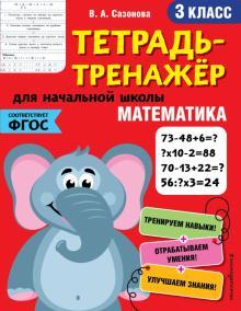 Математика. 3 класс. Тетрадь-тренажер. ФГОС