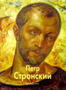 Петр Стронский