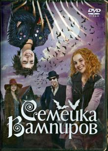 Семейка вампиров (DVD)