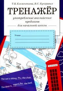 Употребление английских предлогов. Рабочая тетрадь для начальной школы