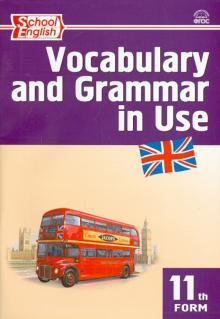 Английский язык. 11 класс. Сборник лексико-грамматических упражнений. ФГОС