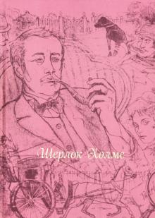 Шерлок Холмс (шелк) - Артур Дойл