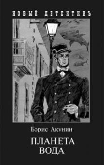 Планета Вода. Приключения Эраста Фандорина в ХХ веке. Часть 1