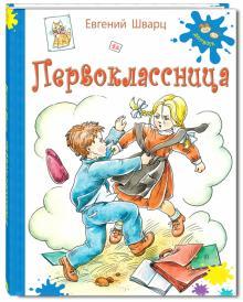 """Картинки по запросу """"книги шварц первоклассница"""""""