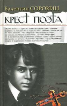 Крест поэта - Валентин Сорокин