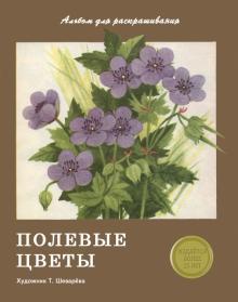 Полевые цветы. Альбом для раскрашивания