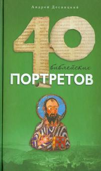 Сорок библейских портретов