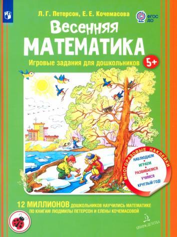Весенняя математика для детей 5-7 лет. ФГОС ДО
