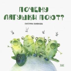 Почему лягушки поют?