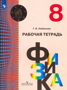 Физика. 8 класс. Рабочая тетрадь - Галина Любимова