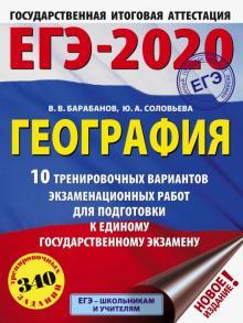ЕГЭ-2020 География. 10 тренировочных вариантов экзаменационных работ
