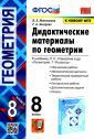Геометрия. 8 класс. Дидактические материалы к учебнику Л.С. Атанасяна. ФГОС