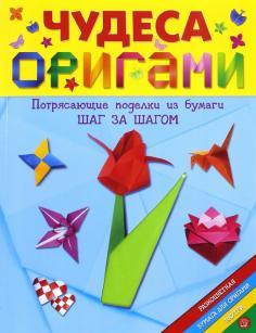 Чудеса оригами