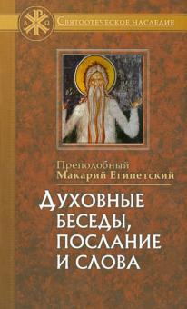 Духовные беседы, послание и слова, с присовокуплением сведений о жизни его и писаниях