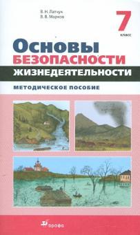 Основы безопасности жизнедеятельности. 7 класс - Латчук, Марков