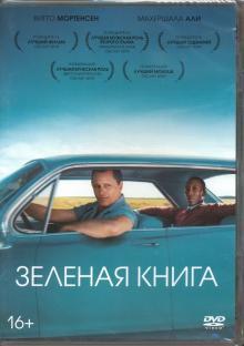 Зеленая книга + артбук (DVD)