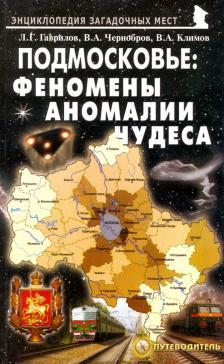 Энциклопедия загадочных мест