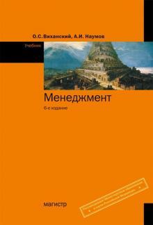 Менеджмент. Учебник - Виханский, Наумов