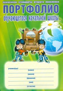 Портфолио обучающегося начальной школы. ФГОС (+ папка)