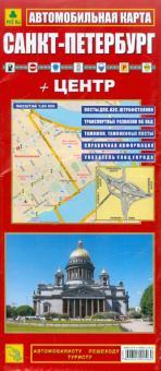 Карта автомобильная: Санкт-Петербург + Центр (Складная)