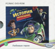 История Игрушек: Большой побег (DVDpc)