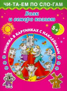 """Книга: """"Волк и семеро козлят. Читаем по слогам (для детей ..."""