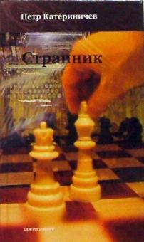 Странник - Петр Катериничев