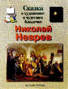 Николай Неврев