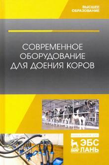 Современное оборудование для доения коров. Учебное пособие - Валиев, Иванов, Зиганшин